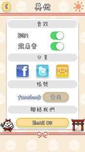 雞寶廚房 ~御神籤~ 解謎 App-癮科技App