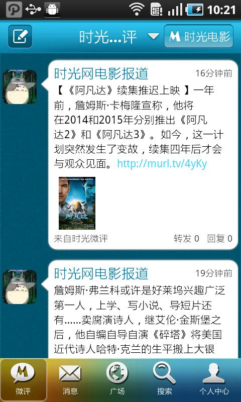 时光电影社区 - screenshot