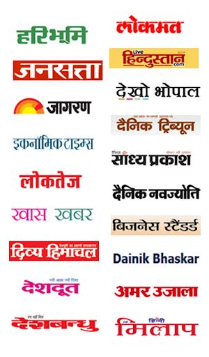 हिन्दी अख़बार उच्च गति