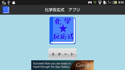【無料】化学反応式アプリ 男子用 :一覧で覚えよう!