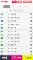 Screenshot of 2015학년도 미대입시 정시진학백과