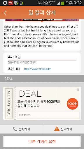 【免費旅遊App】좋은 스토어가 모인 곳! 올댓딜!!-APP點子