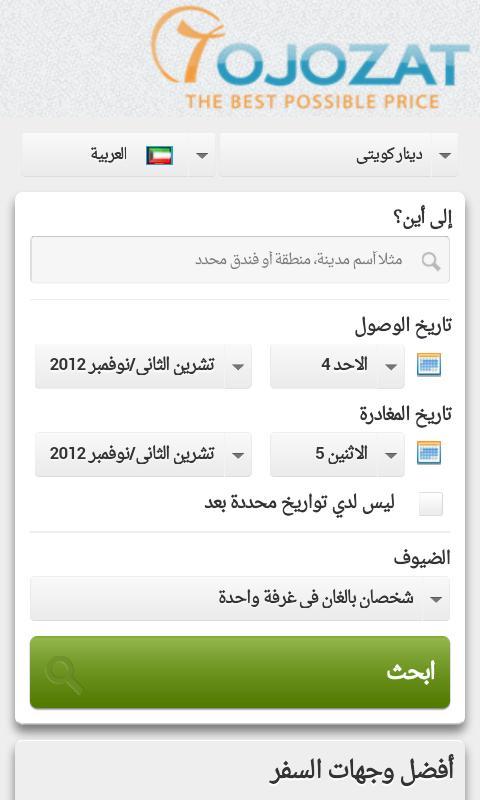 7ojozat - حجوزات - screenshot