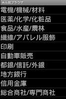 Screenshot of みん就ブラウザ