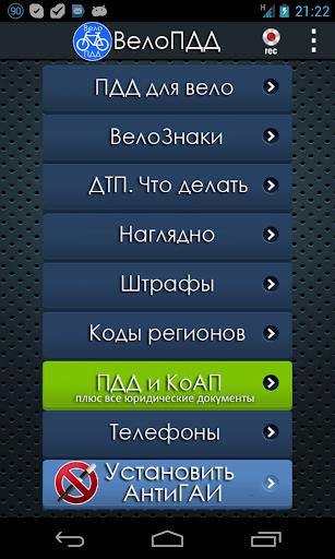 Вело ПДД Pro