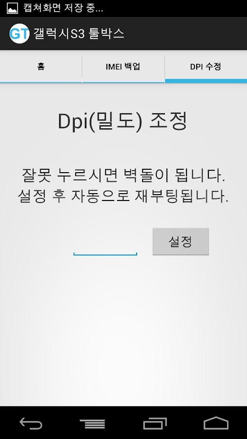 갤럭시S3 툴박스::IMEI 백업, DPI 밀도 조절- screenshot
