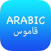 English Arabic Dictionary Box