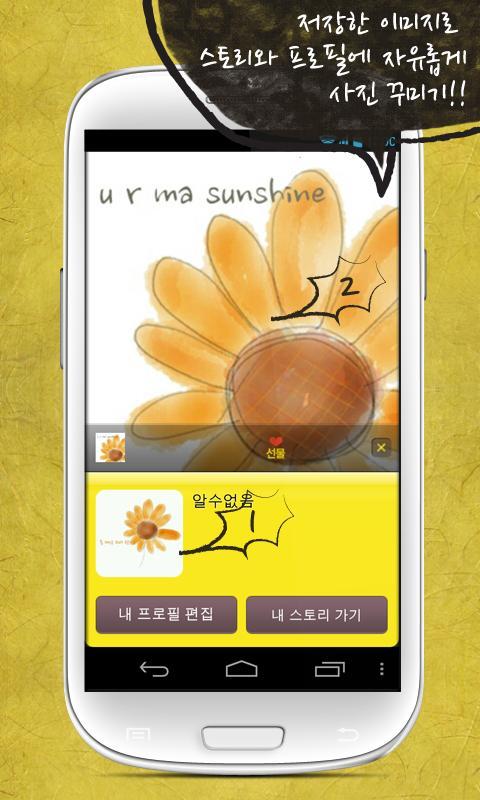 카톡 이미지 - 예쁜 프로필 이미지- screenshot