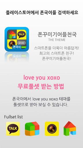 love you xoxo 도돌런처 테마