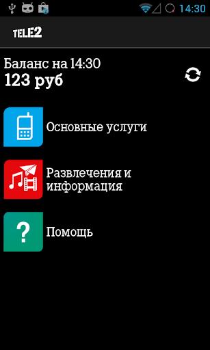 Tele2 инфо screenshot 1