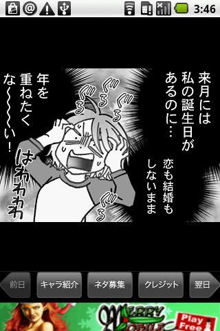 Ms. Kotobuki 35yo- screenshot