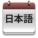 JLPT Vocab. Teacher (No ads) icon