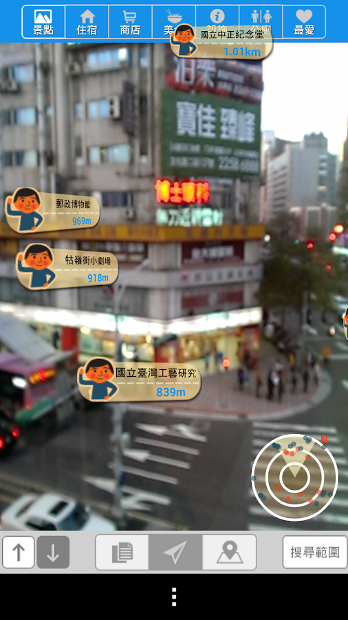 旅行台灣 - screenshot