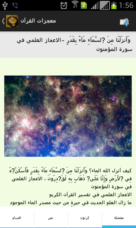 Miracles of َQuran - screenshot