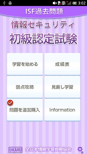 情報セキュリティ初級認定試験