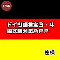 ドイツ語検定・独検3・4級単語テスト