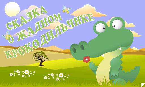 Сказка о жадном крокодильчике