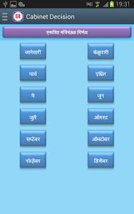 Maharashtra Govt. Resolutions- screenshot thumbnail
