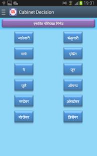Maharashtra Govt. Resolutions- screenshot thumbnail