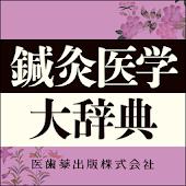鍼灸医学大辞典(医歯薬出版)