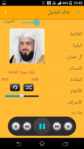 القرآن الكريم بصوت خالد الجليل