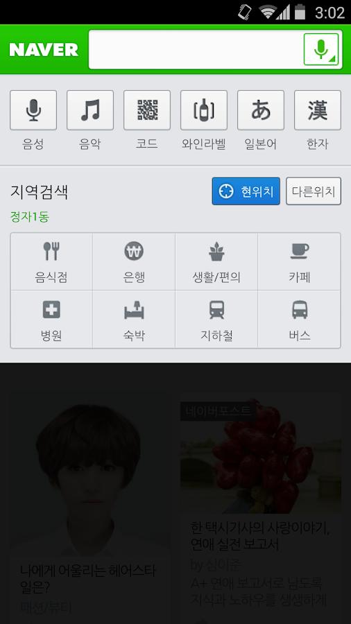 네이버 - NAVER - screenshot