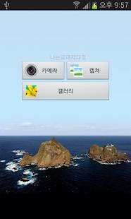 교대근무달력(나는교대자다2) - screenshot thumbnail