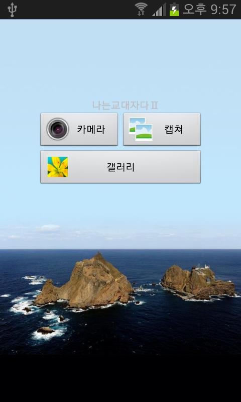 교대근무달력(나는교대자다2) - screenshot