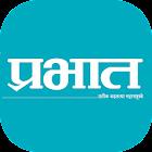 Prabhat Marathi Epaper icon