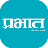 Prabhat Marathi Epaper
