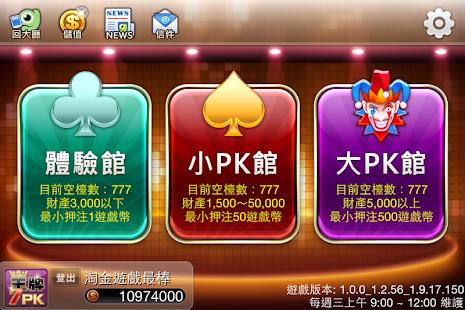 王牌7PK gametower