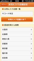 Screenshot of キコーナアプリ