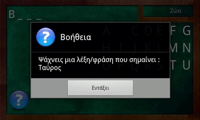 Μάθε Αγγλικά παίζοντας Κρεμάλα - screenshot