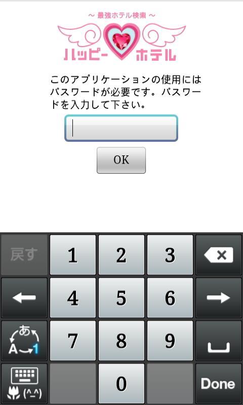 ハッピー・ホテル(ラブホテル・ラブホ検索) - screenshot