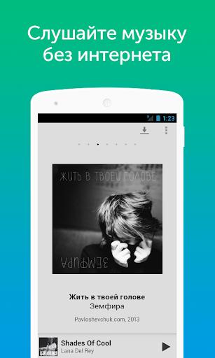 免費下載音樂APP|Музыка от Fonoteka | Фонотека app開箱文|APP開箱王