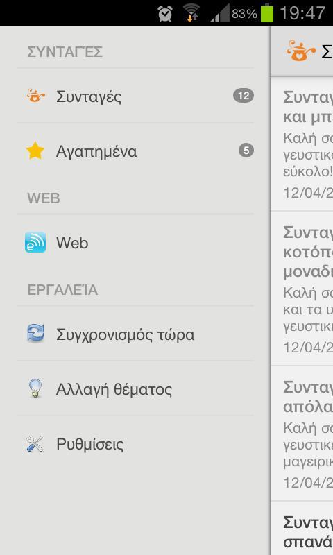 Συνταγες - screenshot