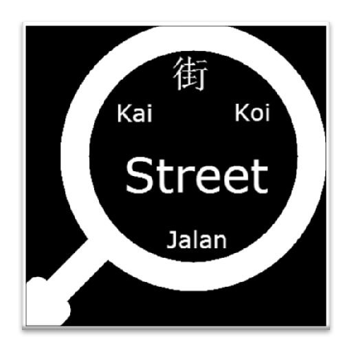 Singapore Heritage Streets LOGO-APP點子