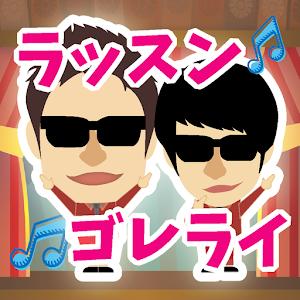 ラッスンゴレライ DE リズムタップ for PC and MAC