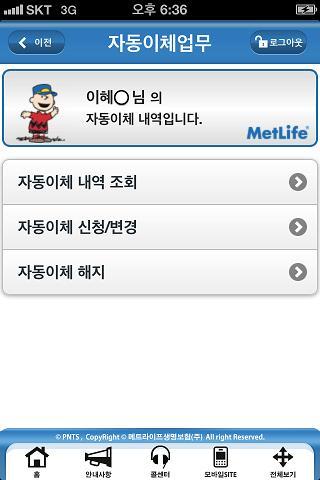메트라이프 모바일창구 - screenshot