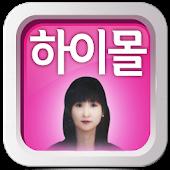 Tải 전정희의 하이몰 닷컴 APK