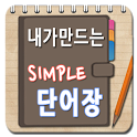 내가만드는 단어장(심플 영어단어장, 단어 암기 학습) icon