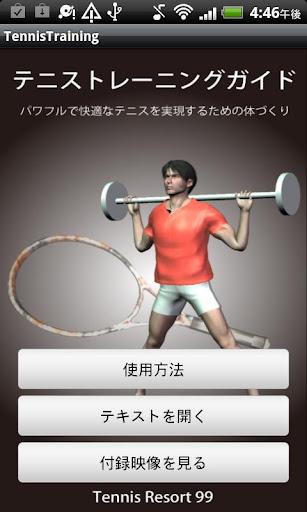 テニストレーニングガイド