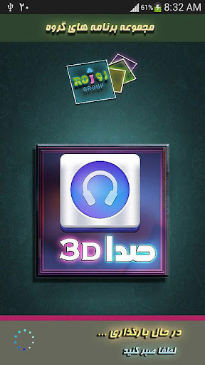 برترين صداهای 3D
