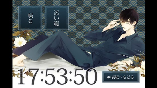 Sleepy-time Boyfriend Kakeru v- screenshot thumbnail