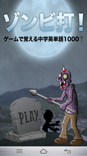 Zombies with study Japanese