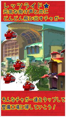 チャギントンとあそぼう★無料で0歳から遊べる育成ゲームのおすすめ画像1