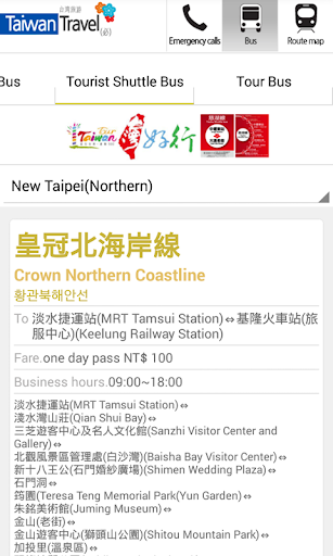 玩旅遊App|Taiwan Travel essential App免費|APP試玩