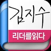 김지수 작가 - 리더를 읽다 시리즈 (무료)