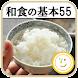 和食の基本55(白ごはん.com)by Clipdish