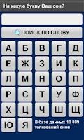 Screenshot of Сонник 10 000 PRO